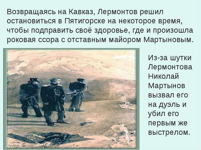 Возвращаясь на Кавказ, Лермонтов решил остановиться в Пятигорске на некоторое...