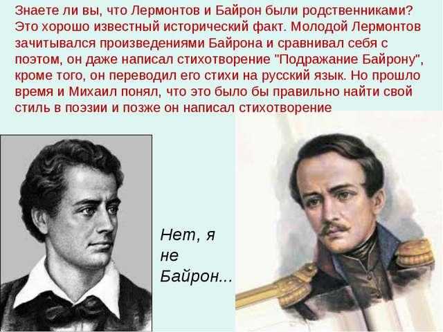 Знаете ли вы, что Лермонтов и Байрон были родственниками? Это хорошо известны...