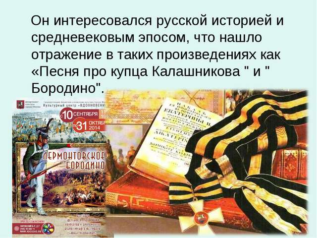 Он интересовался русской историей и средневековым эпосом, что нашло отражени...