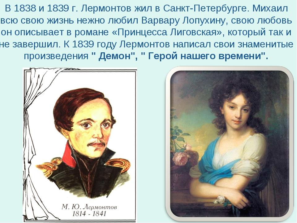 В 1838 и 1839 г. Лермонтов жил в Санкт-Петербурге. Михаил всю свою жизнь нежн...