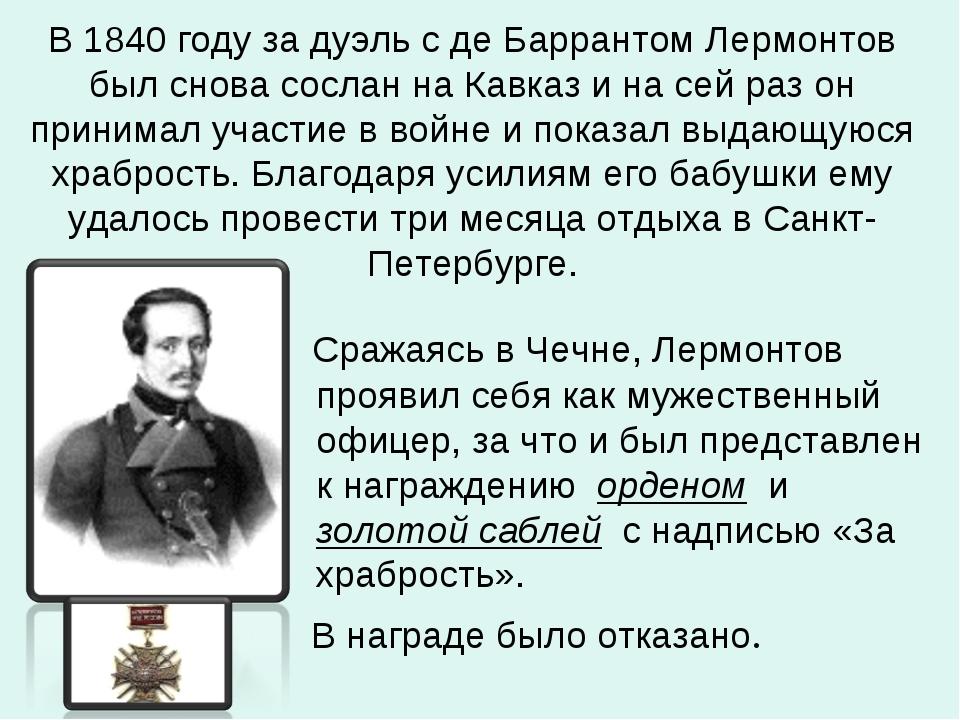 В 1840 году за дуэль с де Баррантом Лермонтов был снова сослан на Кавказ и н...