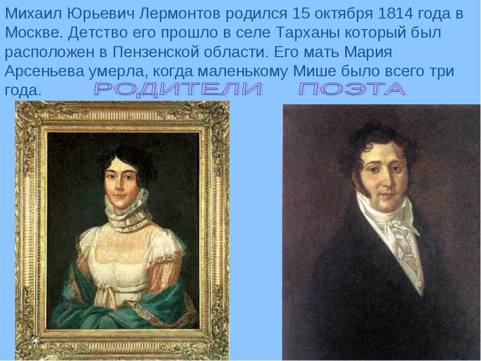 Михаил Юрьевич Лермонтов родился 15 октября 1814 года в Москве. Детство его п...
