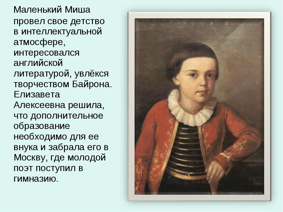 Маленький Миша провел свое детство в интеллектуальной атмосфере, интересовал...