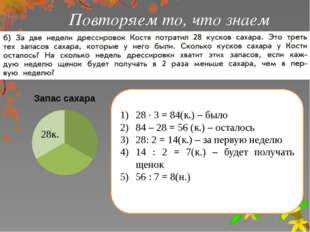 Повторяем то, что знаем 28 ∙ 3 = 84(к.) – было 84 – 28 = 56 (к.) – осталось 2