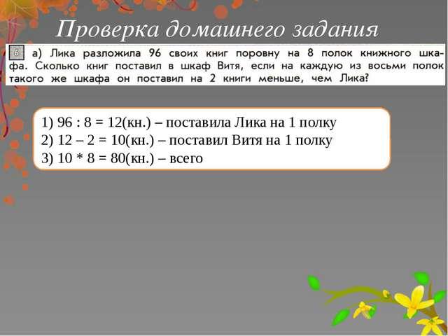 Проверка домашнего задания 1) 96 : 8 = 12(кн.) – поставила Лика на 1 полку 2)...