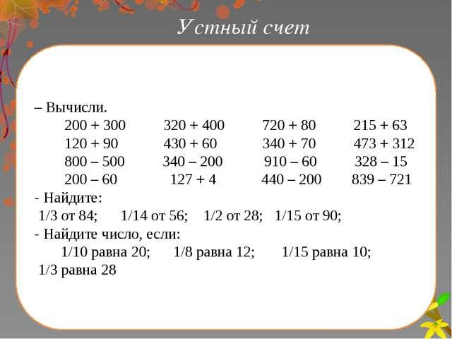 Устный счет – Вычисли. 200 + 300 320 + 400 720 + 80 215 + 63 120 + 90 430 + 6...