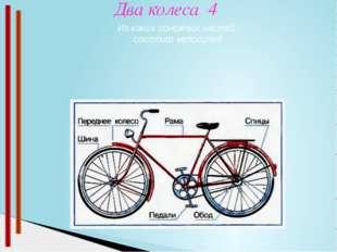 Железный конь 2 Как называется и что обозначает знак: Проезд на велосипеде з