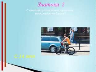 Знатоки 5 Как называется велосипед, предназначенный для езды двух человек? т