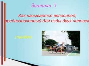 О спорт, ты мир 3 Как называется наиболее популярная велогонка Мира? Тур де