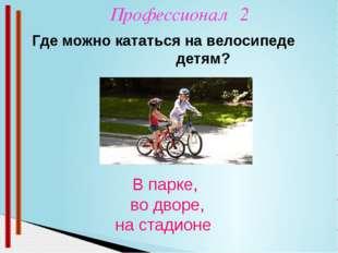 О спорт, ты мир 5 В каком году велоспорт стал олимпийским видом спорта? 1904