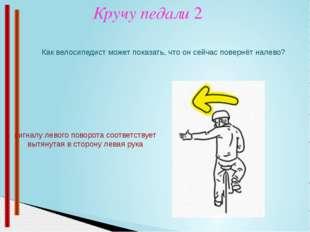 Кручу педали 4 Назовите героев мультфильмов, которые любят кататься на велос