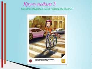 Кручу педали 5 Расскажи об изобретении первого велосипеда. Первое доказанно