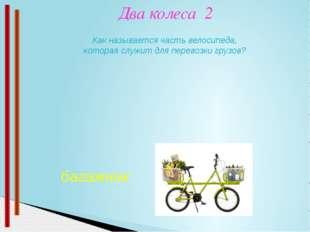 Два колеса 5 Что местные жители называют «ровер»? Переведите это слово на бе