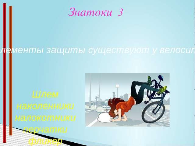 О спорт, ты мир 1 Как называется олимпийский вид спорта, где спортсмены ката...