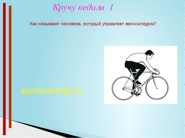 Кручу педали 3 Как велосипедистам нужно переходить дорогу?