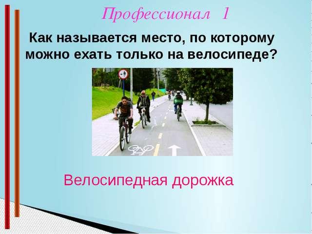 О спорт, ты мир 4 Какого цвета майка у лидера велогонки? жёлтая