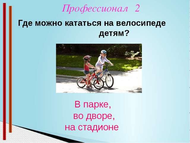 О спорт, ты мир 5 В каком году велоспорт стал олимпийским видом спорта? 1904...