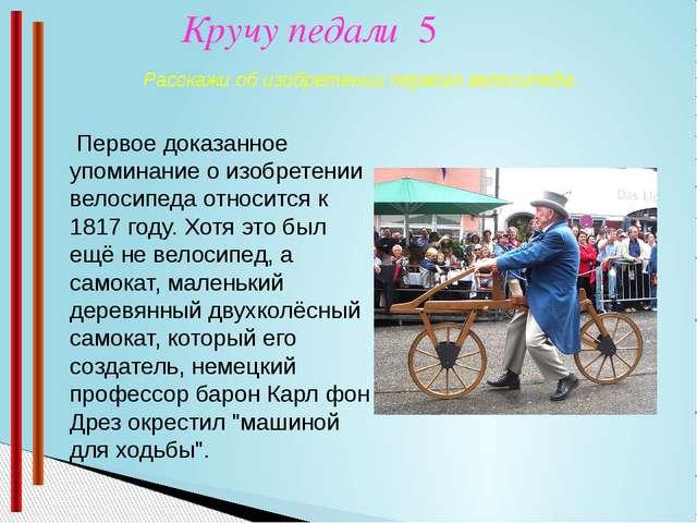 Два колеса 3 Как называется велосипед без колёс, на котором крутят педали, а...