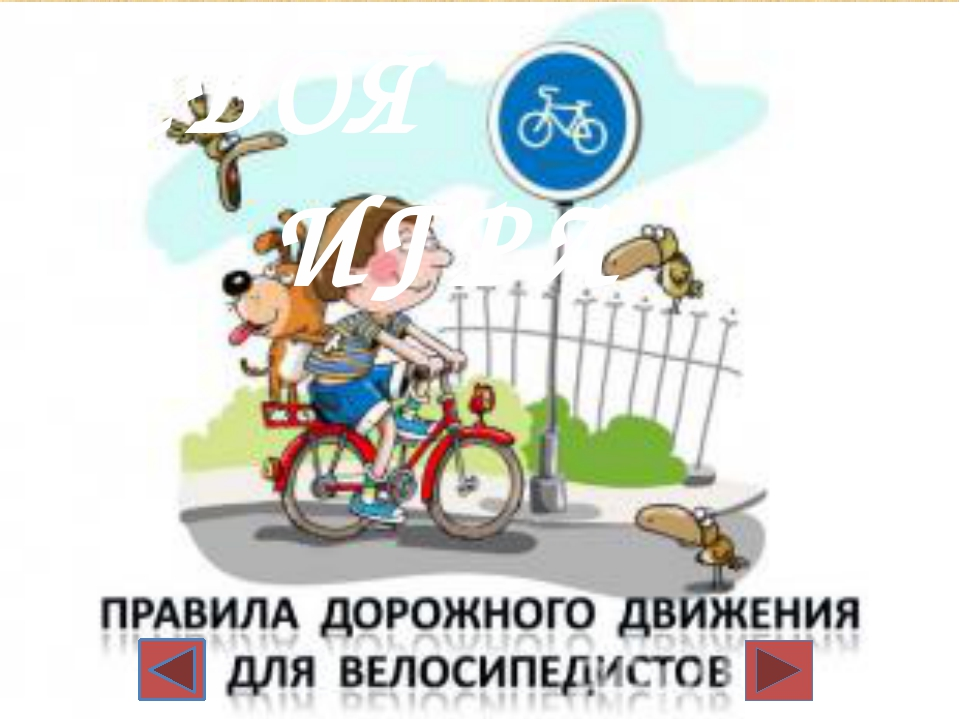 Кручу педали 1 Как называют человека, который управляет велосипедом? велосип...