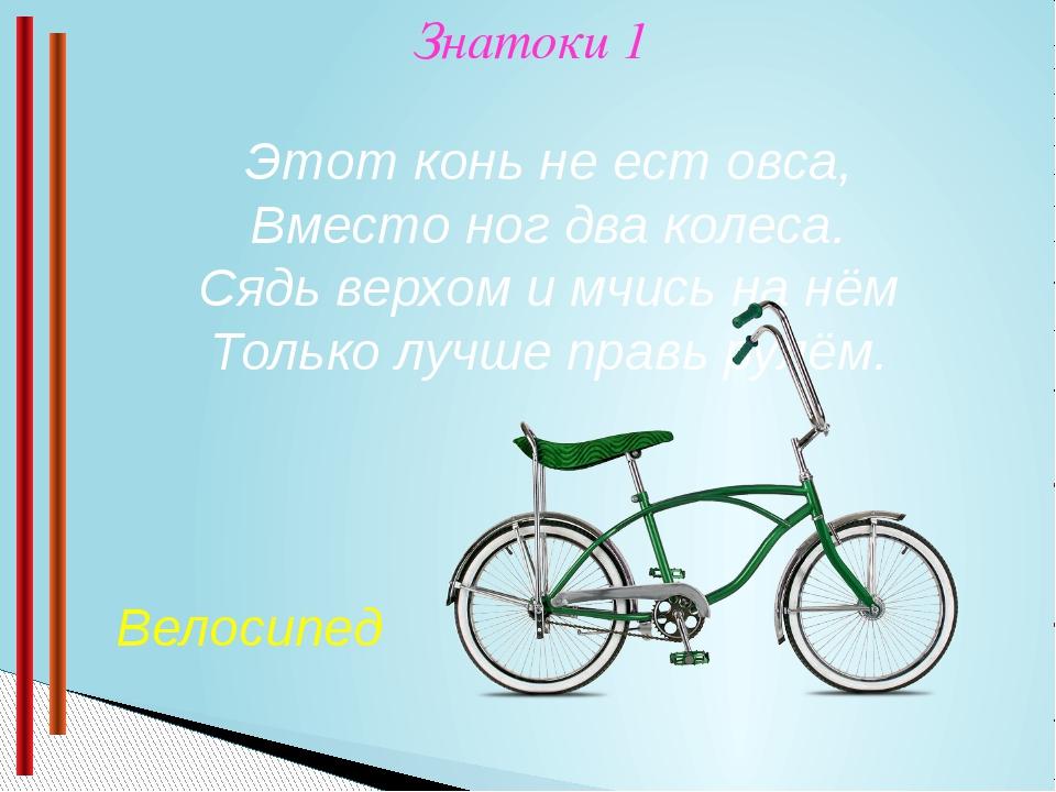 Знатоки 4 Где и какие световозвращающие элементы должны быть на велосипеде?...