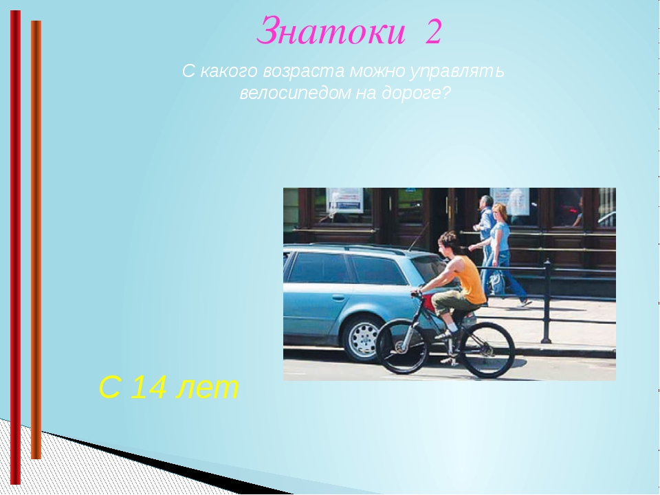Знатоки 5 Как называется велосипед, предназначенный для езды двух человек? т...