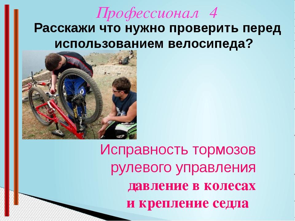 Профессионал 2 В парке, во дворе, на стадионе Где можно кататься на велосипе...