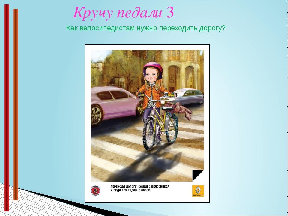 Кручу педали 5 Расскажи об изобретении первого велосипеда. Первое доказанно...