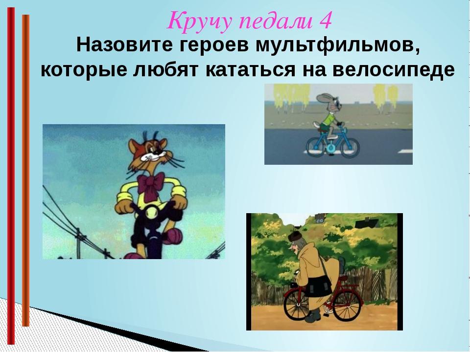 Два колеса 2 Как называется часть велосипеда, которая служит для перевозки г...