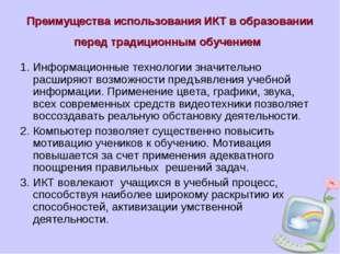 Преимущества использования ИКТ в образовании перед традиционным обучением 1.