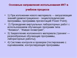 Основные направления использования ИКТ в учебном процессе 1) При изложении н