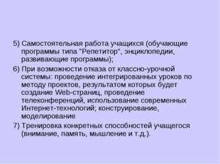 """5) Самостоятельная работа учащихся (обучающие программы типа """"Репетитор"""", энц"""
