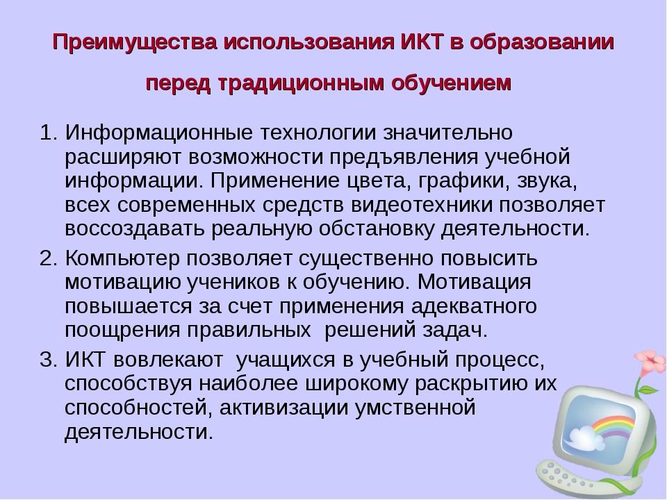 Преимущества использования ИКТ в образовании перед традиционным обучением 1....