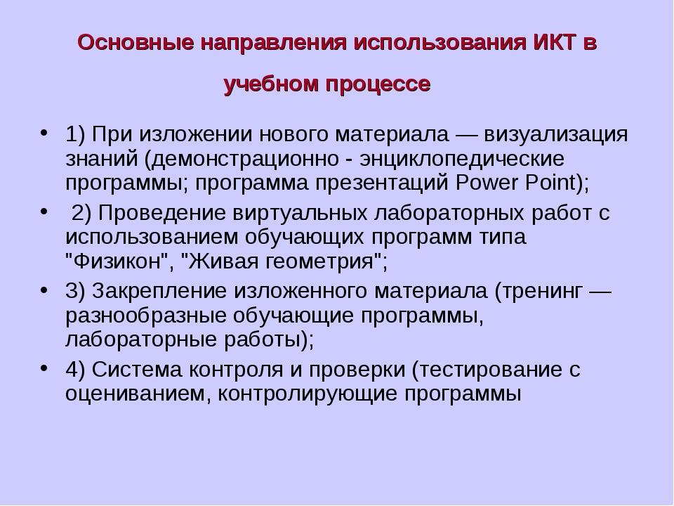 Основные направления использования ИКТ в учебном процессе 1) При изложении н...