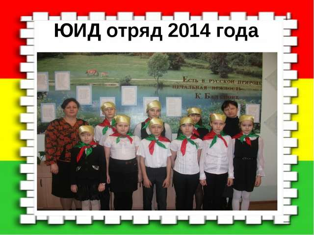 ЮИД отряд 2014 года *
