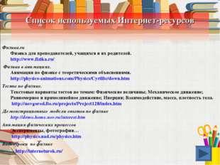 Список используемых Интернет-ресурсов Физика.ru Физика для преподавателей, у