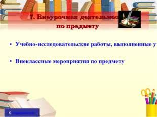 7. Внеурочная деятельность по предмету Учебно-исследовательские работы, выпол