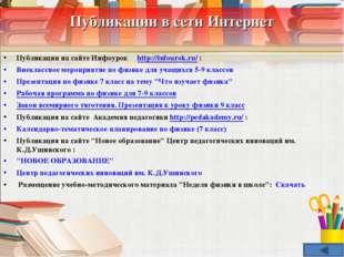 Публикации в сети Интернет Публикации на сайте Инфоурок  http://infourok.r