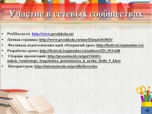 Участие в сетевых сообществах ProШколу.ru http://www.proshkolu.ru/ Личная стр