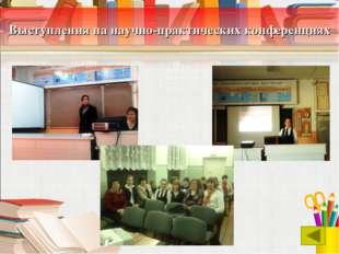 Выступления на научно-практических конференциях
