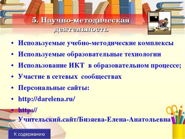 5. Научнометодическая деятельность Используемые учебно-методические комплекс...