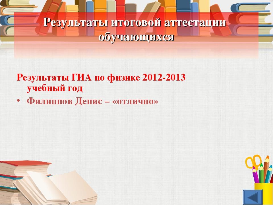 Результаты итоговой аттестации обучающихся Результаты ГИА по физике 2012-201...
