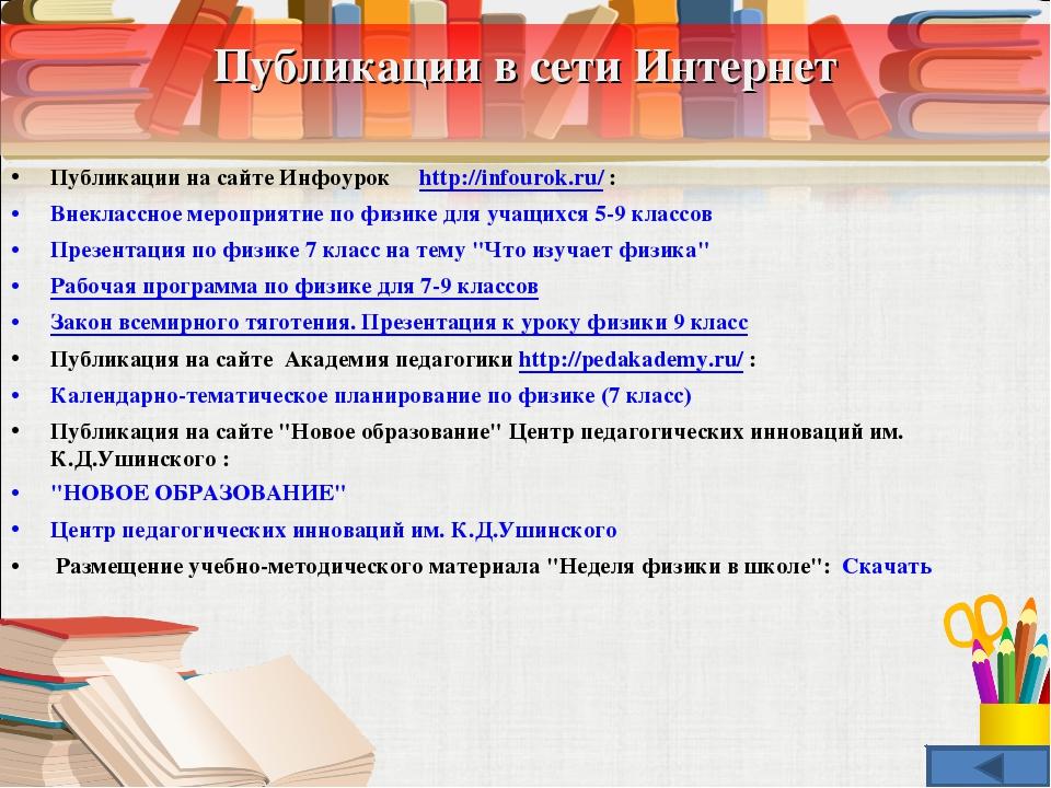 Публикации в сети Интернет Публикации на сайте Инфоурок  http://infourok.r...