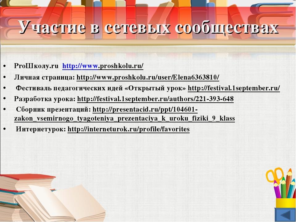Участие в сетевых сообществах ProШколу.ru http://www.proshkolu.ru/ Личная стр...