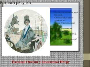 Евгений Онегин у памятника Петру Но был ли счастлив мой Евгений, Свободный,