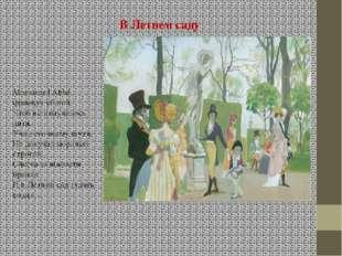 В Летнем саду Monsieur l'Abbé, француз убогой, Чтоб не измучилось дитя, Учил