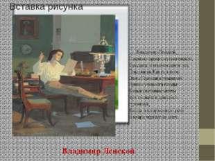 …Владимир Ленской, С душою прямо геттингенской, Красавец, в полном цвете лет