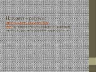 Интернет – ресурсы: http://www.poetry-classic.ru/12.html http://top-antropos.