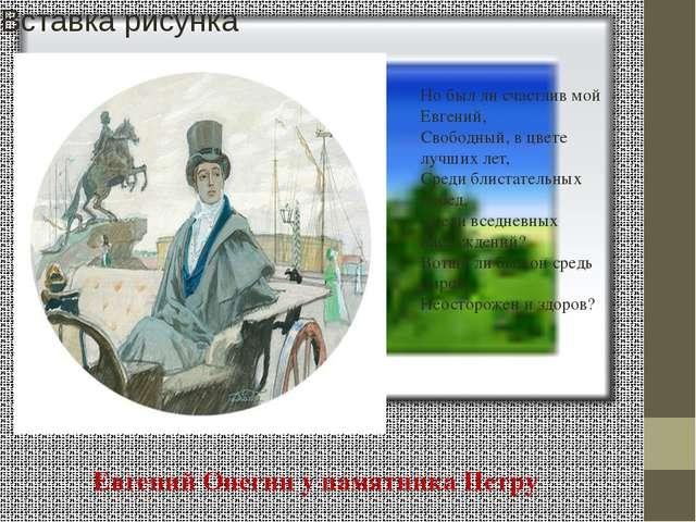 Евгений Онегин у памятника Петру Но был ли счастлив мой Евгений, Свободный,...