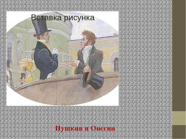 Пушкин и Онегин