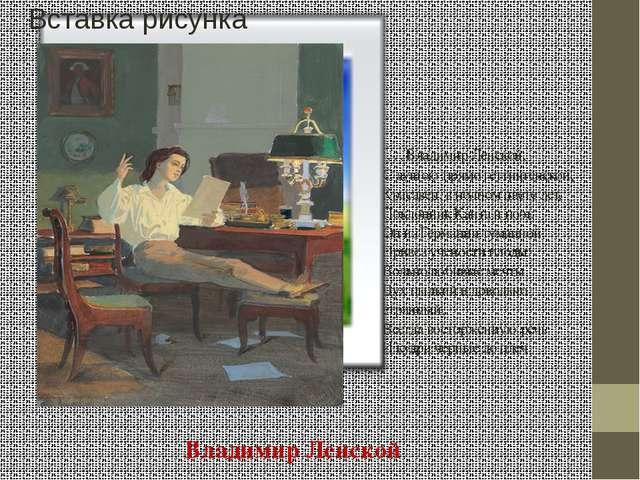 …Владимир Ленской, С душою прямо геттингенской, Красавец, в полном цвете лет...
